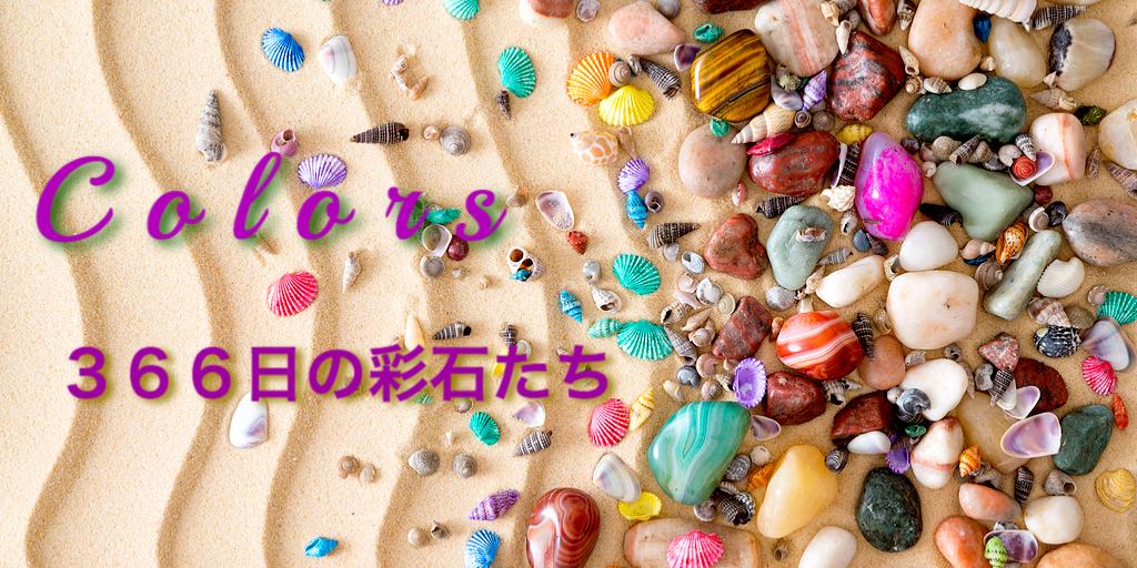 誕生石からのメッセージ・幸運を引き寄せるパワーストーンの意味、効果、画像一覧